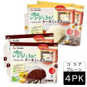 【送料無料】選べる4袋アソートセット国内産(九州)米粉使用 お手軽 簡単グルテンフリーケーキミックス(プレーン)…
