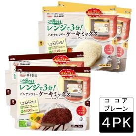 【送料無料】選べる4袋アソートセット国内産(九州)米粉使用 お手軽 簡単グルテンフリーケーキミックス(プレーン・ココア)パーティー、誕生日、手作りケーキ