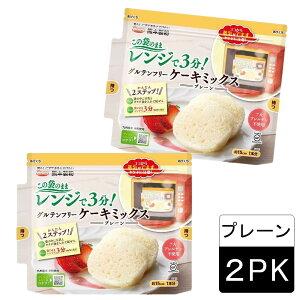 [選べる2袋] 国内産(九州)米粉使用この袋を使ってつくるケーキグルテンフリーケーキミックス(プレーン)パーティー、誕生日、手作りケーキ