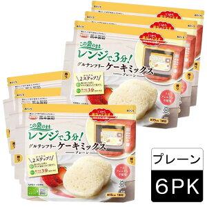 【送料無料】[選べる6袋] 国内産(九州)米粉使用 簡単 お手軽グルテンフリーケーキミックス(プレーン)パーティー、誕生日、手作りケーキセット内容選べます