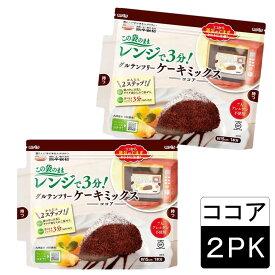 [選べる2袋] 国内産(九州)米粉使用この袋を使ってつくるケーキグルテンフリーケーキミックス(ココア)パーティー、誕生日、手作りケーキ