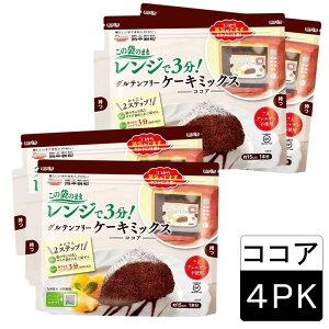 【送料無料】[選べる4袋] 国内産(九州)米粉使用 お手軽 簡単グルテンフリーケーキミックス(ココア)パーティー、誕生日、手作りケーキ