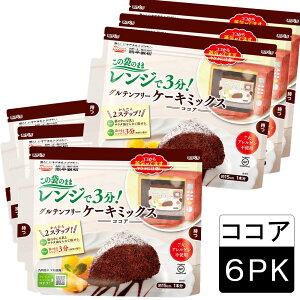 【送料無料】[選べる6袋] 国内産(九州)米粉使用お手軽 簡単グルテンフリーケーキミックス(ココア)パーティー、誕生日、手作りケーキセット内容えらべます