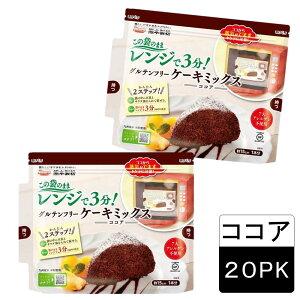 【送料無料】[20袋] 国内産(九州)米粉使用この袋を使ってつくるケーキグルテンフリーケーキミックス(ココア)パーティー、誕生日、手作りケーキ