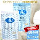【定期購入】1kg (無糖・加糖)×各1袋 岩泉ヨーグルト 無糖