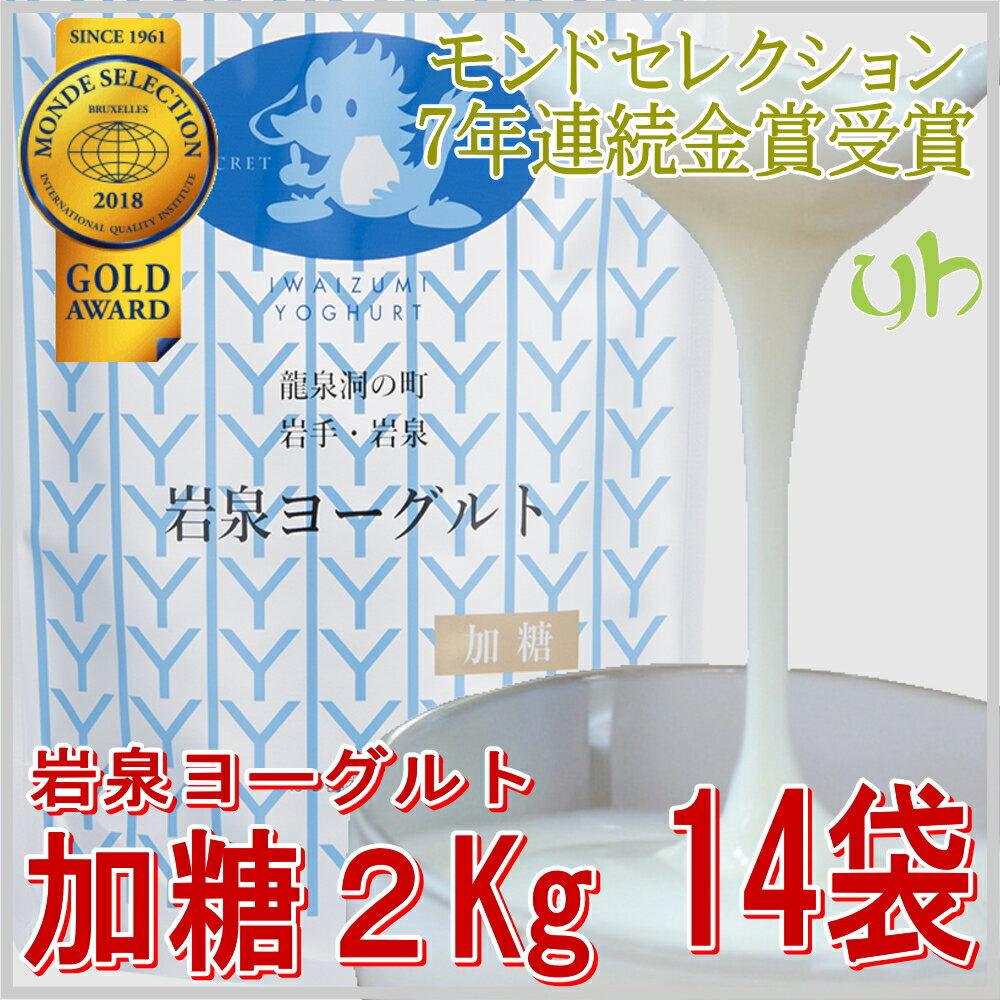 送料無料もっちりヨーグルト岩泉ヨーグルト 加糖2kg×14袋セット