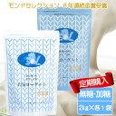 【定期購入】2kg (無糖・加糖)×各1袋 岩泉ヨーグルト 無糖