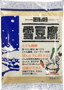(0)お試し 雪豆腐 こうや豆腐の粉末 100g×1袋