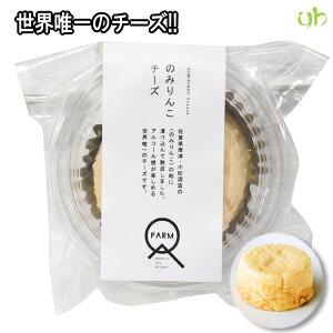 (357)作りたて熊本から直送!!熊本県産生乳100%使用!!国産オリジナルチーズ のみりんこチーズ 70g