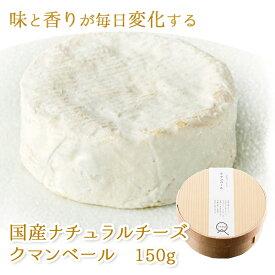 (357)熊本県産生乳100%使用!! クマンベール 150g 毎日味が変化する熟成するチーズ♪