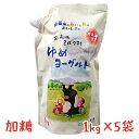 (374)岩手県おおのミルク工房より直送!ゆめヨーグルト加糖1kg×5袋シールド乳酸菌M-1 100億個配合