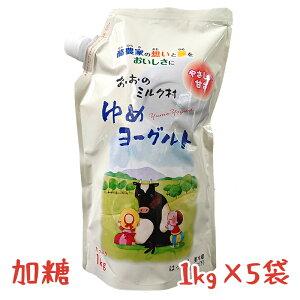 (374)[5袋]岩手県おおのミルク工房より直送!ゆめヨーグルト加糖1kg×5袋