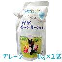 (374)岩手県おおのミルク工房り直送!ゆめヨーグルト プレーン1kg×2袋シールド乳酸菌M-1 100億個配合