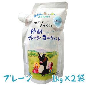 (374)[2袋]岩手県おおのミルク工房り直送!ゆめヨーグルト プレーン1kg×2袋