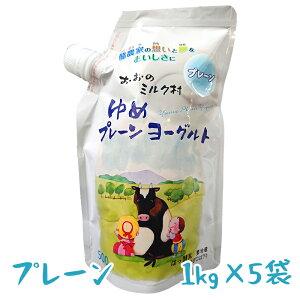 (374)[5袋]岩手県おおのミルク工房より作りたて直送!ゆめヨーグルト プレーン1kg×5袋
