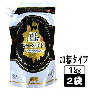 (374)[2袋]岩手県おおのミルク工房より直送!岩手北三陸ヨーグルト 加糖 1kg×2袋