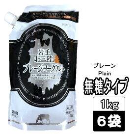 (374)岩手県おおのミルク工房より直送!【6袋】岩手北三陸ヨーグルト プレーン(無糖)1kg×6袋