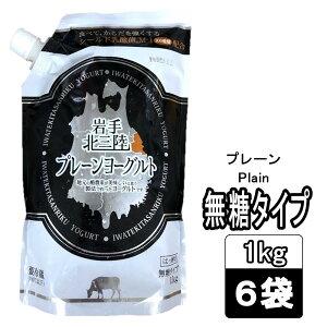 (374)[6袋]岩手県おおのミルク工房より直送!岩手北三陸ヨーグルト プレーン(無糖)1kg×6袋