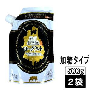 (374)[2袋]岩手県おおのミルク工房より直送!岩手北三陸ヨーグルト 加糖 500g×2袋