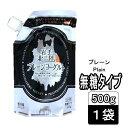 (374)岩手県おおのミルク工房より直送!【1袋】岩手北三陸ヨーグルト プレーン(無糖)500g×1袋