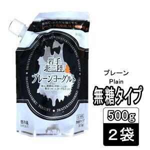 (374)[2袋]岩手県おおのミルク工房より直送!岩手北三陸ヨーグルト プレーン(無糖)500g×2袋
