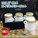 熊本から直送!MILK'OROミルコロエイジングヨーグルト ギフトセット(3個入)