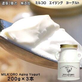 (277)熊本から直送!MILK'ORO(みるころ)ミルコロエイジングヨーグルト ギフトセット(3個入)   オオヤブデイリーファーム
