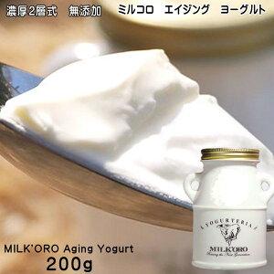(277)熊本から直送!MILK'OROミルコロエイジングヨーグルト(200g×1個)   オオヤブデイリーファーム