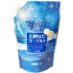 (295)【14袋】たのはたヨーグルト 1kg×14袋   乳酸菌はプロバイオティクスとして知られる『ビフィズス菌』と『アシドフィラス菌』を使用!!