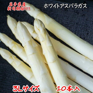 (387)冬採り ホワイトアスパラガス 白い果実(3L)10本 期間限定