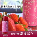 飲むお酢『酢飲 博多あまおう』(200ml)酢づくり300年 庄分酢
