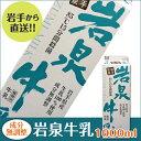 【牛乳】『岩泉牛乳 1000ml×1本』岩手岩泉から直送!!