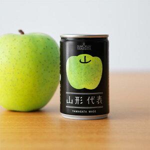 (155)【送料無料】山形代表 青りんご160g缶×20本入