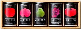 【送料無料】山形から直送!果汁100%ジュース 山形代表 5缶入×8セット (計40缶)【smtb-T】