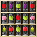 【山形から直送】果汁100%ジュース 山形代表15本セット