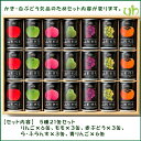 【山形から直送】果汁100%ジュース 山形代表くだものだけ21本セット(5種)