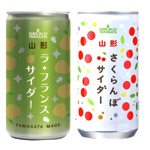 【送料無料】山形ラ・フランスサイダー&さくらんぼサイダー200ml×30缶 各1ケース