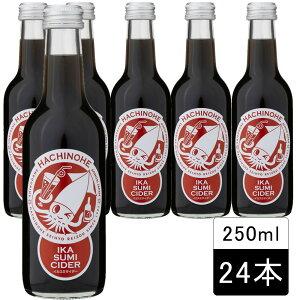 青森県八戸発!!イカスミサイダー250ml×24本入