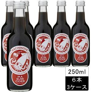 [18本]青森県八戸発!!イカスミサイダー250ml×6本入×3ケース