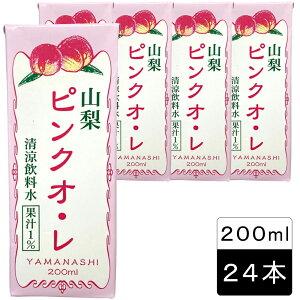 (57)山梨 ピンクオレ 200ml×24本入 送料込み