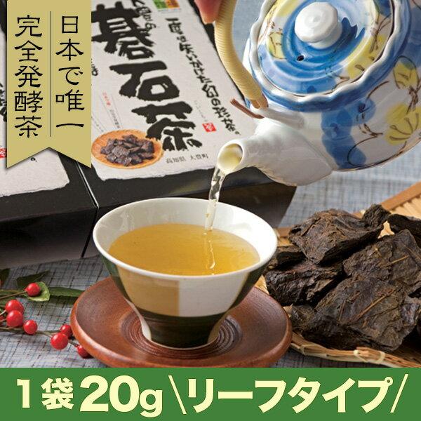 【3袋セット】碁石茶(ごいしちゃ) 大豊町 完全発酵茶 20g入