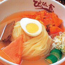 ぴょんぴょん舎盛岡冷麺2食セット