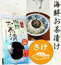 【3袋】乾燥アカモク使用三陸海鮮お茶漬け『さけ味』(1袋5食入)
