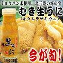 岩手県・洋野町種市産生ウニ 160g瓶×2本