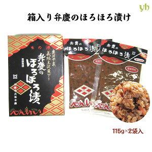 (55)送料込み! 弁慶のほろほろ漬115g×2袋【化粧箱入】