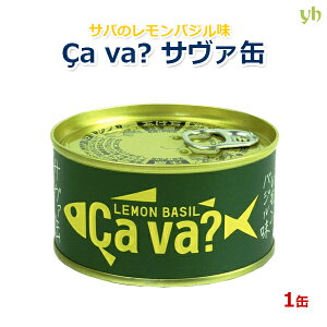 (55)国産サバ缶 レモンバジル味 170g3月8日 サヴァ缶の日岩手県産
