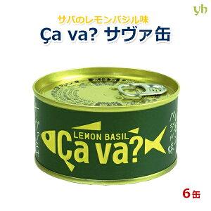 【6缶セット】TVで話題!!国産サバのレモンバジル味170g×6缶 3月8日 サヴァ缶の日岩手県産
