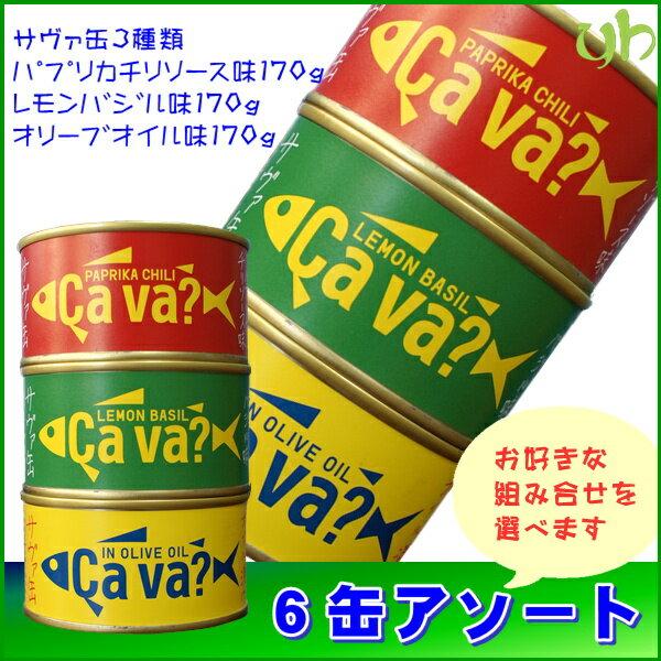 【6缶アソート】国産サバの『オリーブオイル漬170g』『レモンバジル味170g』『パプリカチリソース味170g』