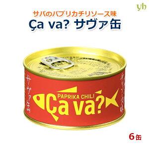 【6缶セット】TVで話題!!国産サバのパプリカチリソース味 170g×6缶 3月8日 サヴァ缶の日岩手県産