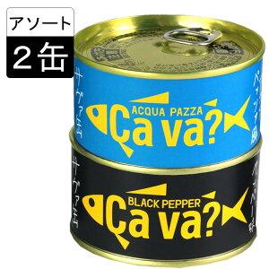 (55)国産サバ缶 170g×2缶 アクアパッツァ・ブラックペッパー 各1缶セット 岩手県産